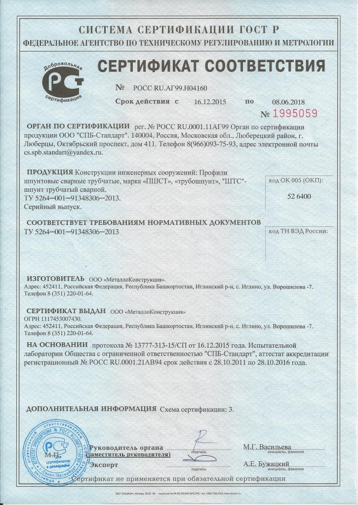 Сертификат трубошпунт