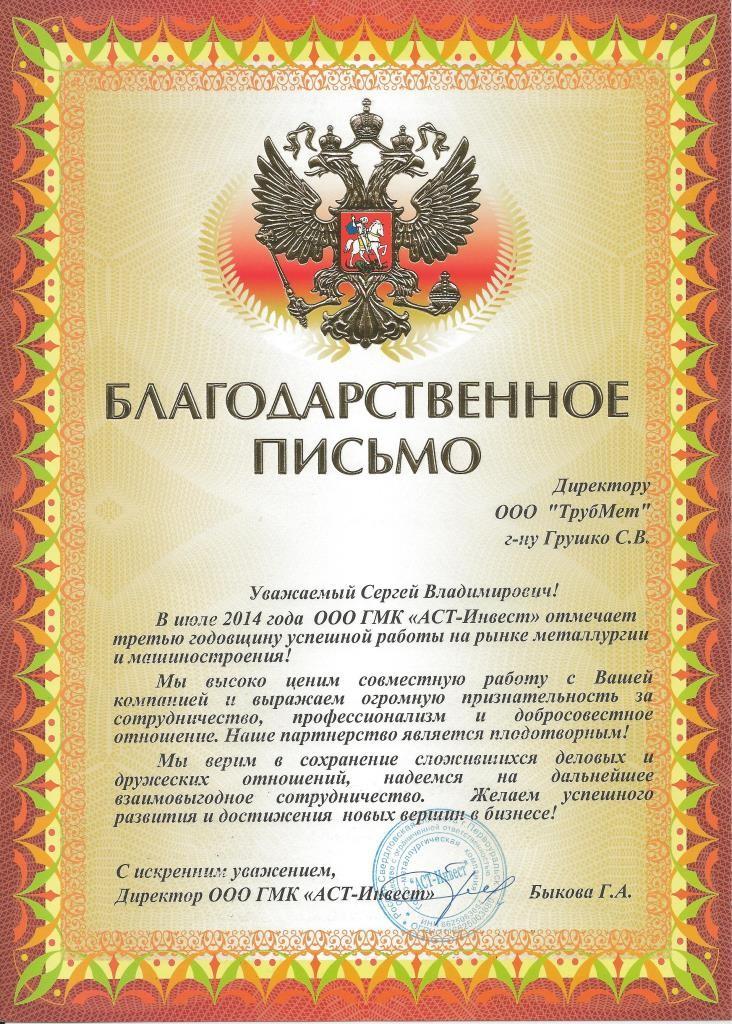 """Благодарственное письмо от ООО ГМК """"АСТ-Инвест"""""""