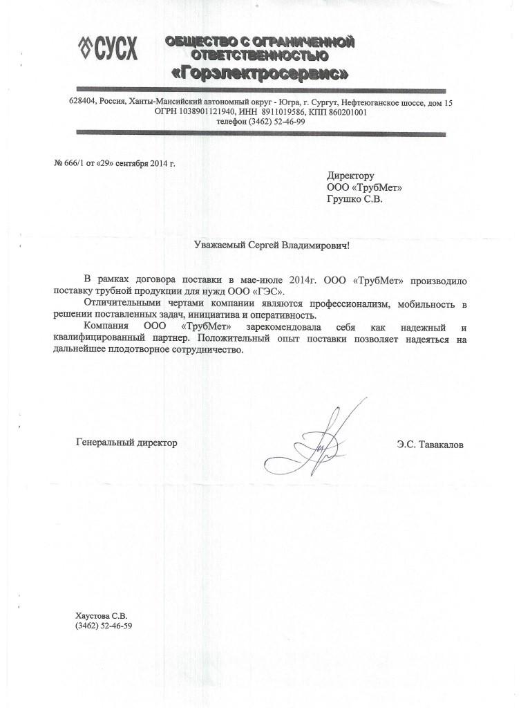 Благодарственное письмо от ООО Горэлектросервис