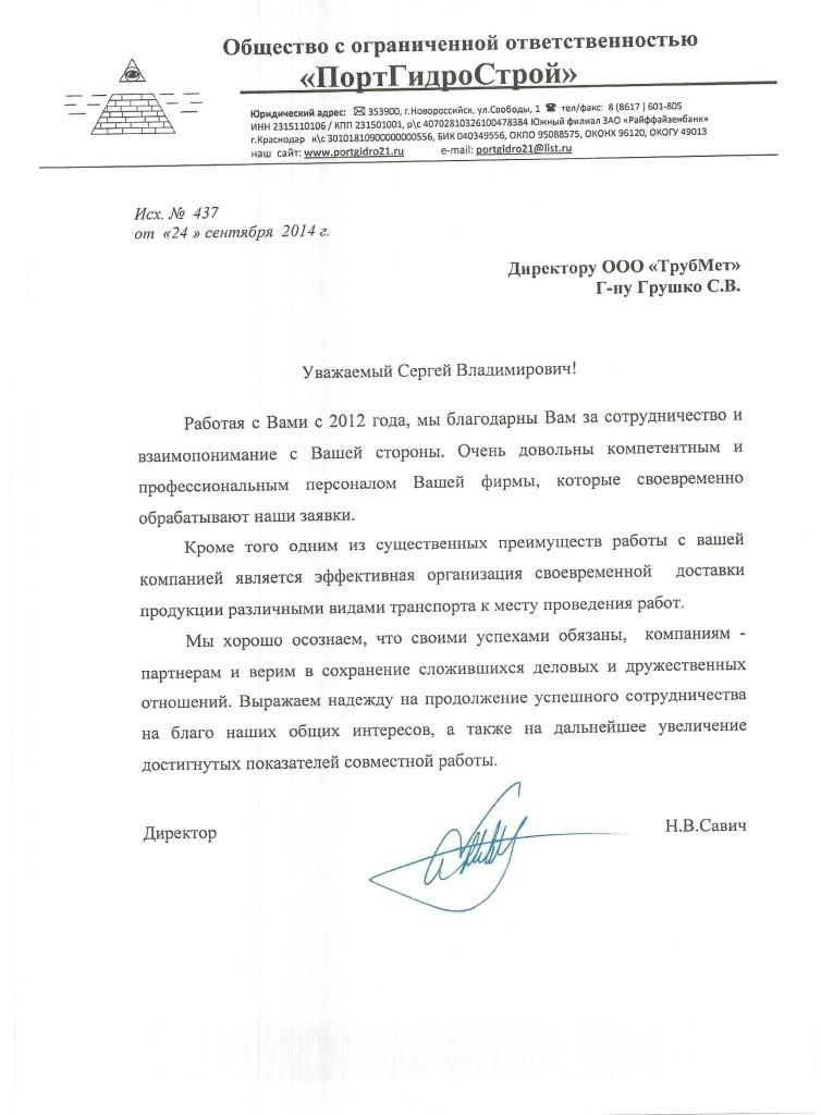 ООО ПортГидроСтрой