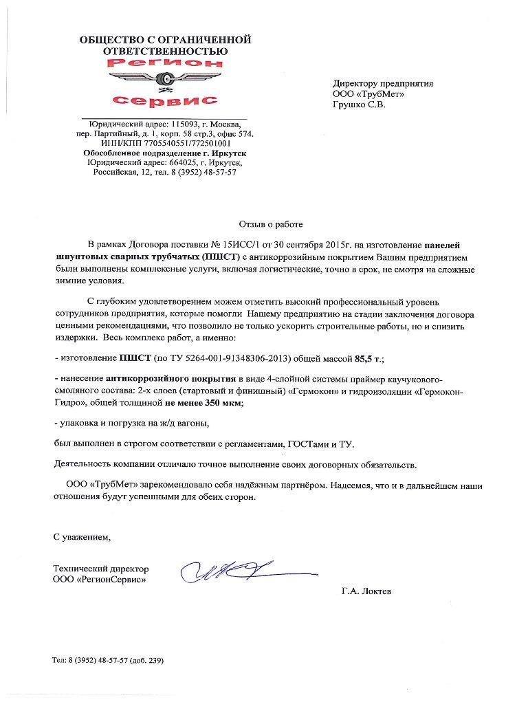 "Отзыв о работе ООО ""Регион Сервис"""