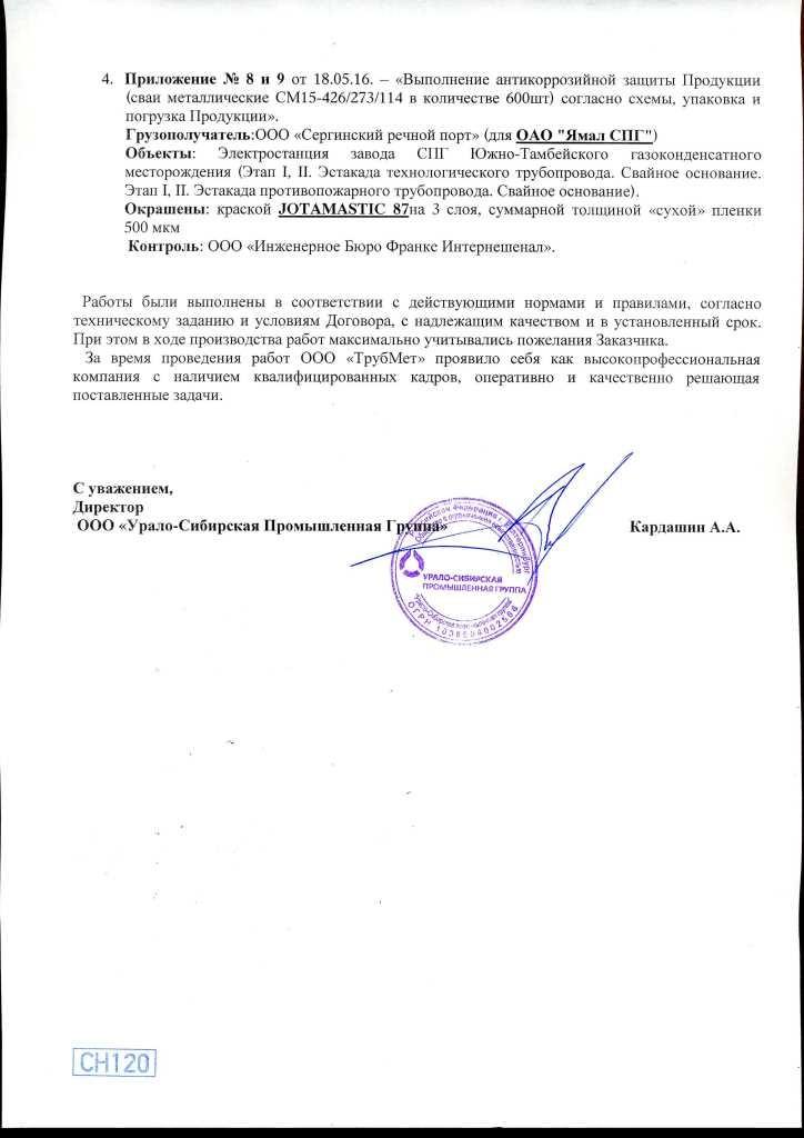 """Отзыв о работе ООО """"УСПГ"""""""