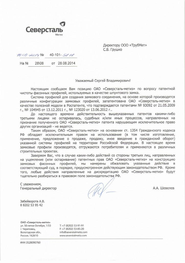 Письмо ОАО Северсталь-метиз