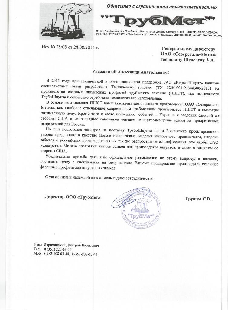 Письмо ООО ТрубМет