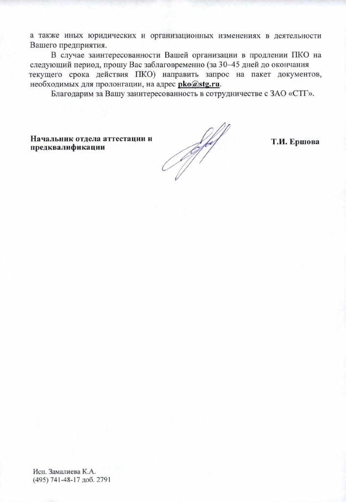 ЗАО СТГ 2