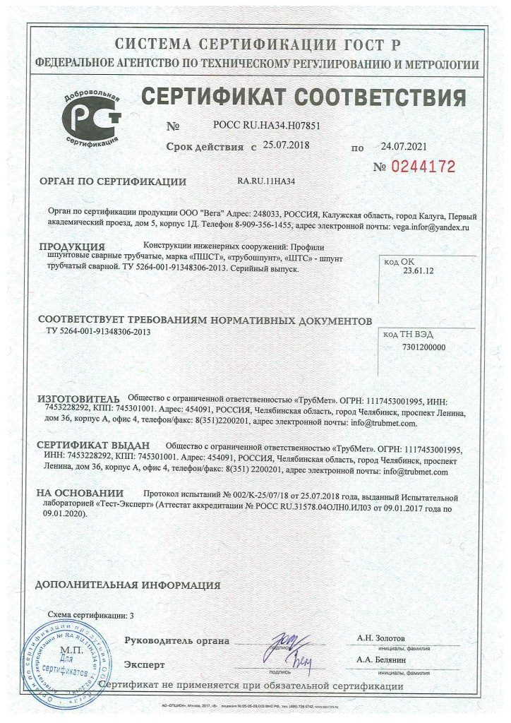 Сертификация Трубошпунт